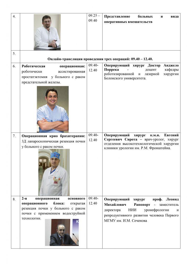 Программа конференции 18.042-2