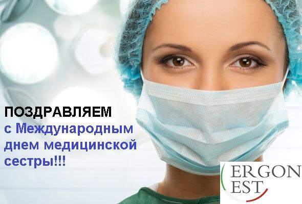 день медсестры2