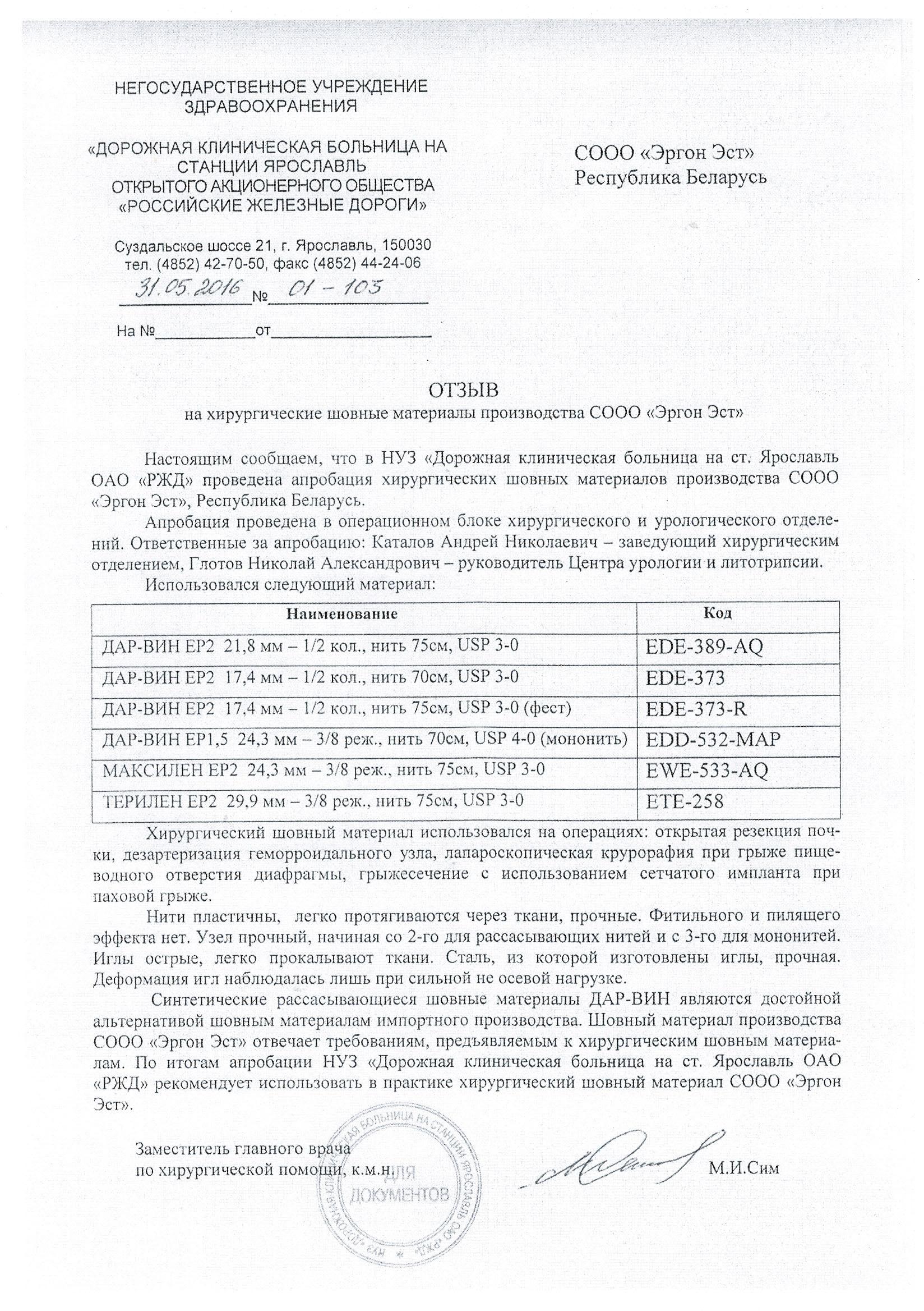 Больницы калининского района челябинска